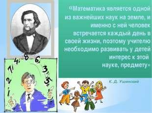 К. Д. Ушинский «Математика является одной из важнейших наук на земле, и имен