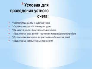 Условия для проведения устного счета: * Соответствие целям и задачам урока *