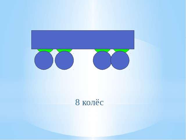 8 колёс