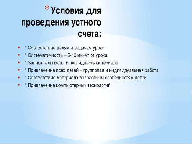 Условия для проведения устного счета: * Соответствие целям и задачам урока *...
