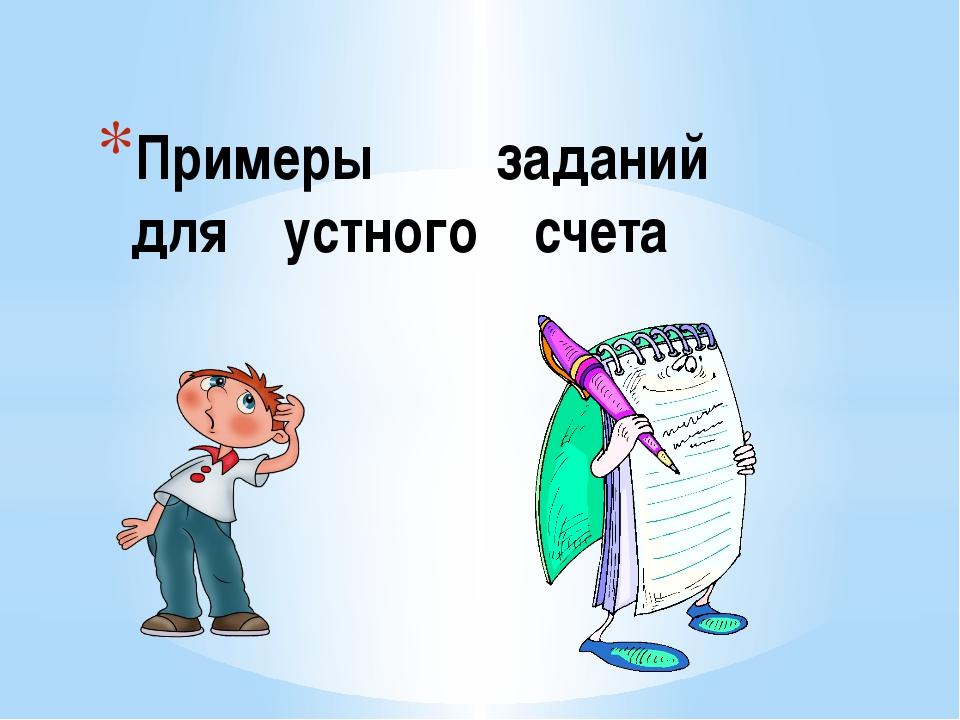 Примеры заданий для устного счета