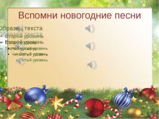 Вспомни новогодние песни