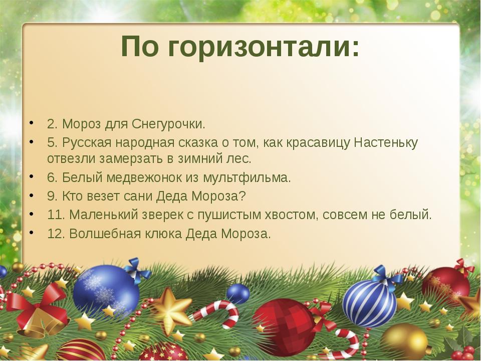 По горизонтали: 2. Мороз для Снегурочки. 5. Русская народная сказка о том, ка...