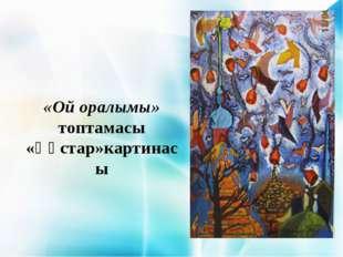 «Ой оралымы» топтамасы «Құстар»картинасы