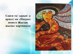 Саяси тақырыпқа арналған «Наурыз немесе Жылан жылы» картинасы