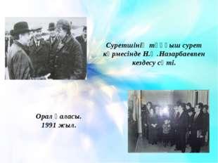 Суретшінің тұңғыш сурет көрмесінде Н.Ә.Назарбаевпен кездесу сәті. Орал қаласы