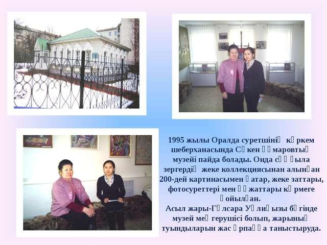 1995 жылы Оралда суретшінің көркем шеберханасында Сәкен Ғұмаровтың музейі пай...
