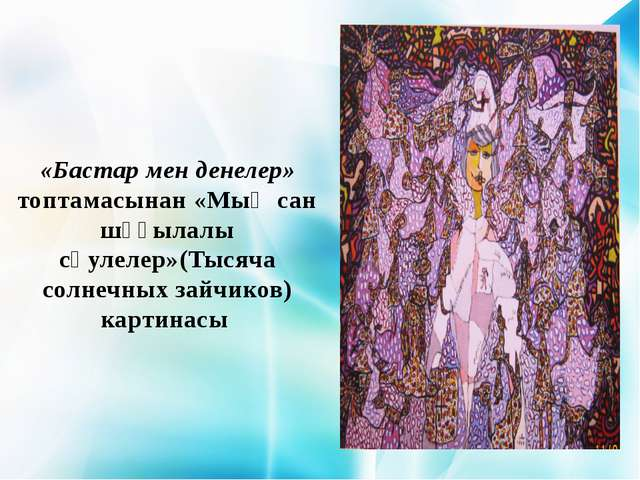«Бастар мен денелер» топтамасынан «Мың сан шұғылалы сәулелер»(Тысяча солнечны...