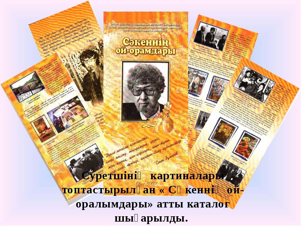 Суретшінің картиналары топтастырылған « Сәкеннің ой-оралымдары» атты каталог...