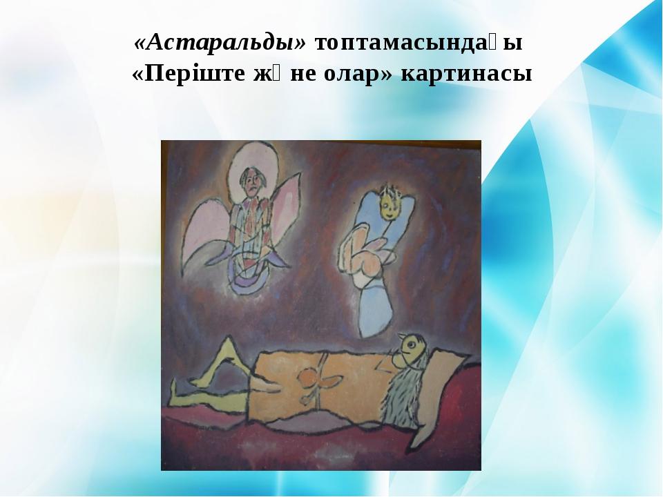 «Астаральды» топтамасындағы «Періште және олар» картинасы