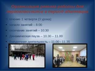 Организация режима работы для первоклассников в период адаптации В течение 1