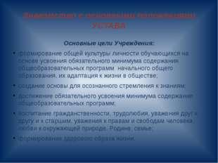 Знакомство с основными положениями УСТАВА Основные цели Учреждения: формирова