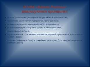 В УМК «Школа России» реализуются принципы: целенаправленного формирования умс