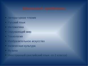 Школьные предметы Литературное чтение Русский язык Математика Окружающий мир