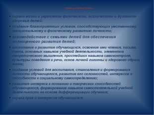 Основные задачи школы: охрана жизни и укрепление физического, психического и