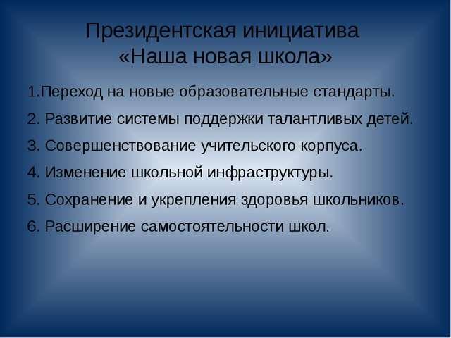 Президентская инициатива «Наша новая школа» 1.Переход на новые образовательны...