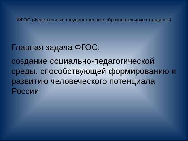 ФГОС (Федеральные государственные образовательные стандарты) Главная задача Ф...