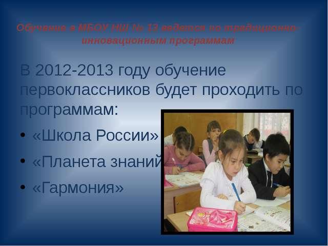Обучение в МБОУ НШ № 13 ведется по традиционно-инновационным программам В 201...