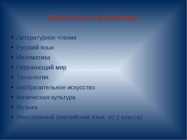 Школьные предметы Литературное чтение Русский язык Математика Окружающий мир...