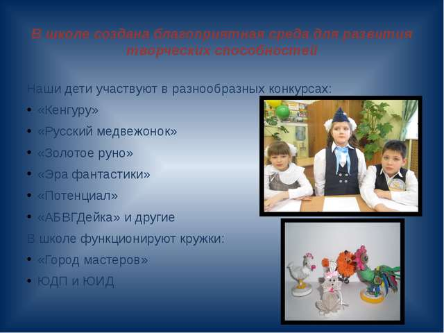 В школе создана благоприятная среда для развития творческих способностей Наши...