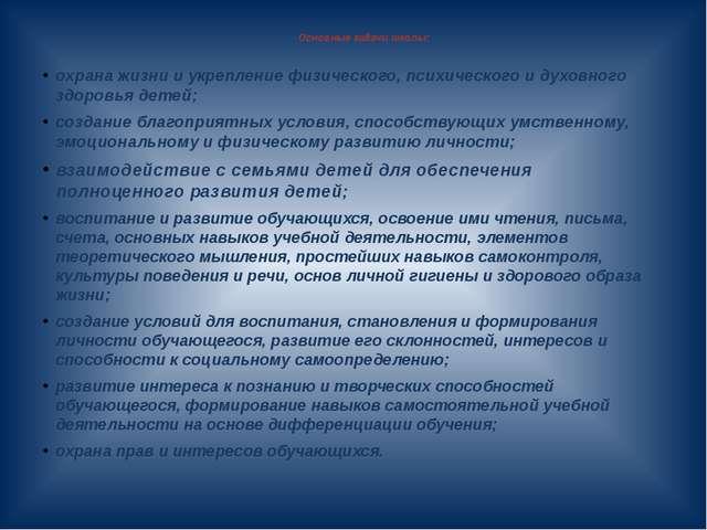 Основные задачи школы: охрана жизни и укрепление физического, психического и...
