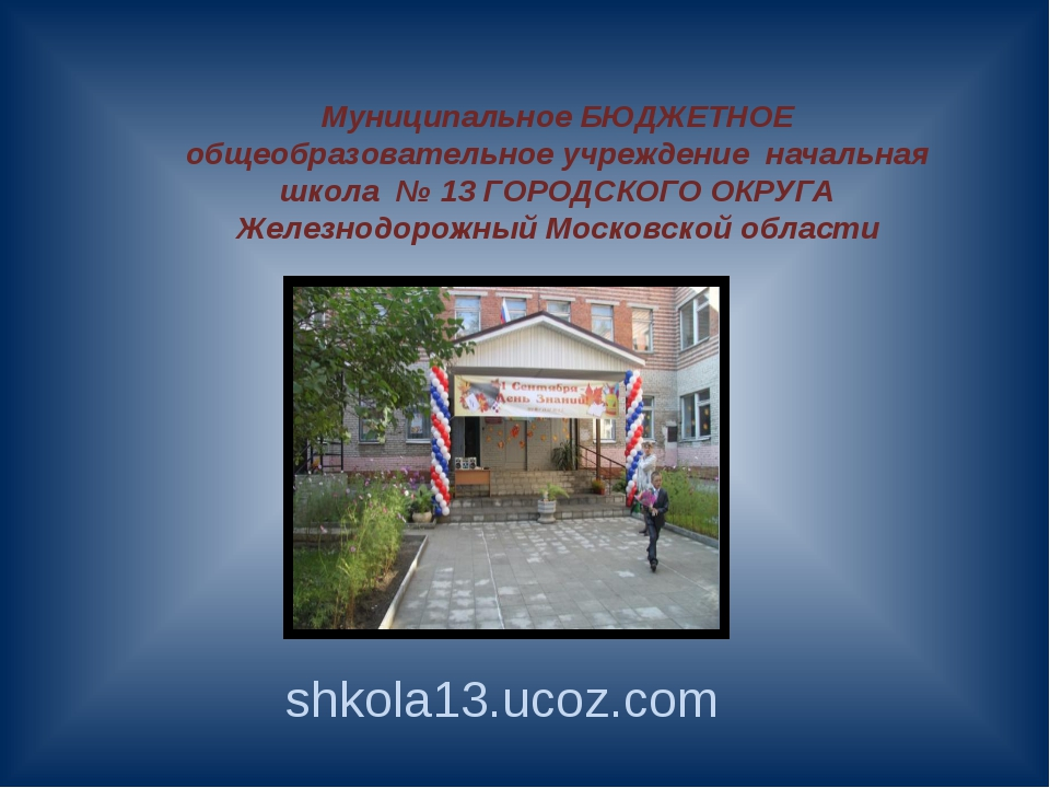 Муниципальное БЮДЖЕТНОЕ общеобразовательное учреждение начальная школа № 13 Г...