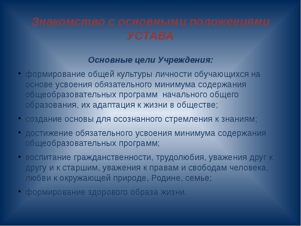 Знакомство с основными положениями УСТАВА Основные цели Учреждения: формирова...