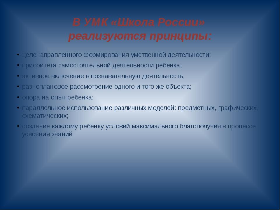 В УМК «Школа России» реализуются принципы: целенаправленного формирования умс...