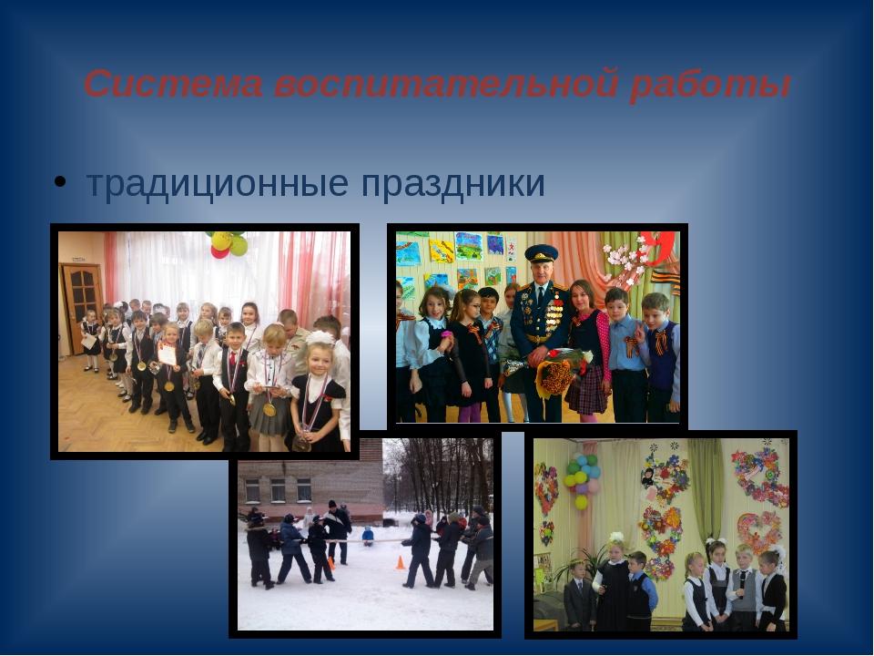 Система воспитательной работы традиционные праздники