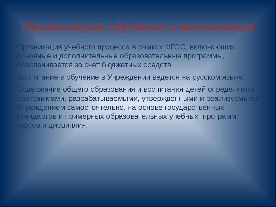 Организация обучения и воспитания Организация учебного процесса в рамках ФГОС...