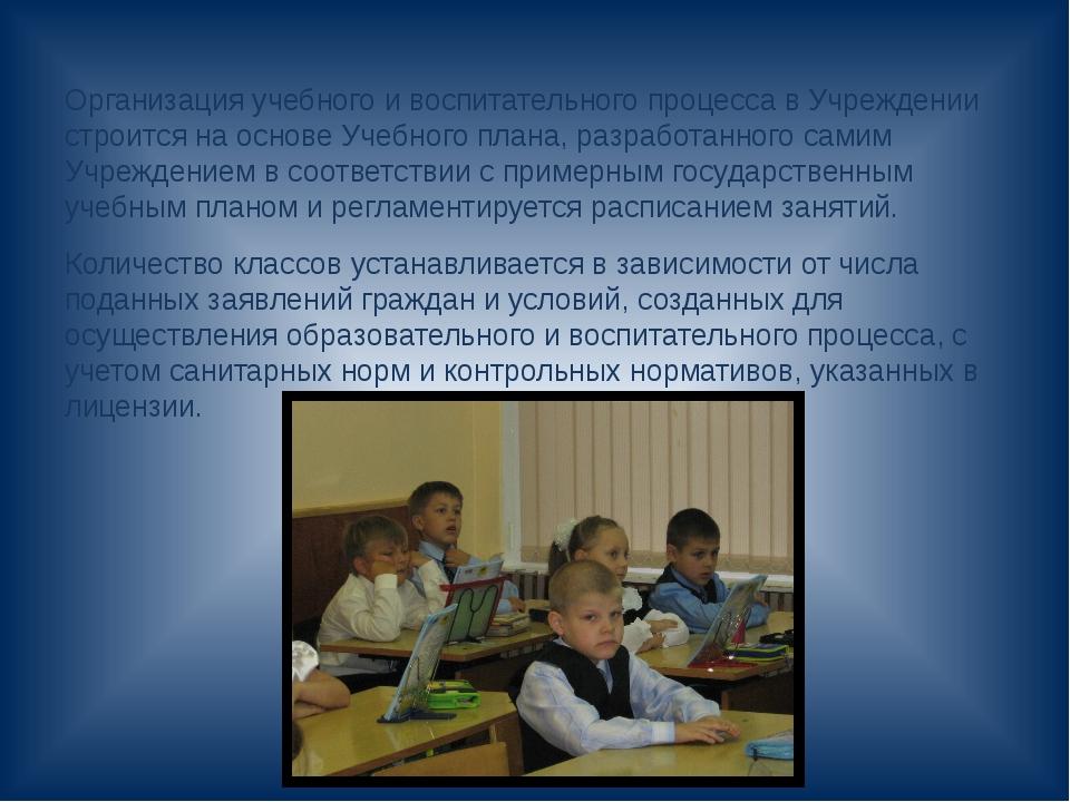 Организация учебного и воспитательного процесса в Учреждении строится на осн...