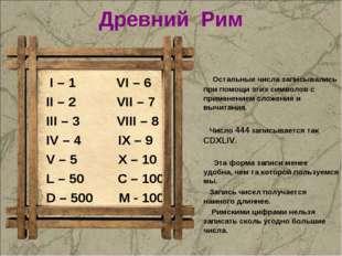Древний Рим I – 1 VI – 6 II – 2 VII – 7 III – 3 VIII – 8 IV – 4 IX – 9 V – 5
