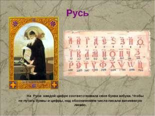 Русь На Руси каждой цифре соответствовала своя буква азбуки. Чтобы не путать