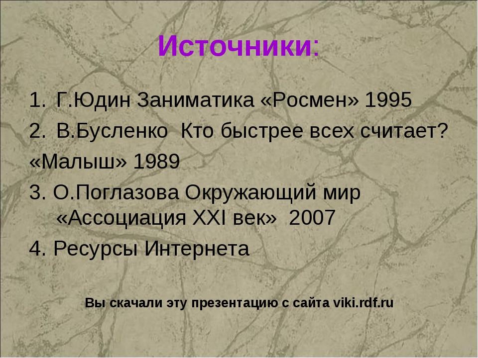 Источники: Г.Юдин Заниматика «Росмен» 1995 В.Бусленко Кто быстрее всех считае...