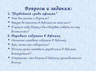 """Вопросы и задания: """"Первейший среди афинян"""" Что вы знаете о Перикле? Какую до"""