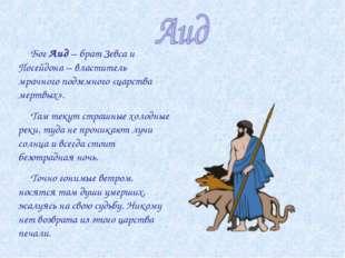 Бог Аид – брат Зевса и Посейдона – властитель мрачного подземного «царства м