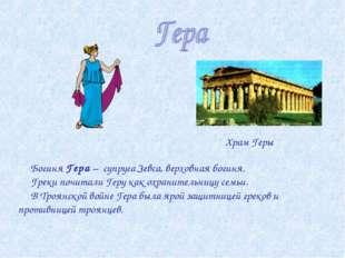 Богиня Гера – супруга Зевса, верховная богиня. Греки почитали Геру как охран