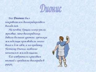 Бог Дионис был покровителем виноградарства и виноделия. На почвах Греции пло