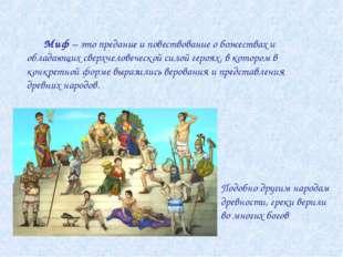 Миф – это предание и повествование о божествах и обладающих сверхчеловеческо