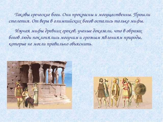 Таковы греческие боги. Они прекрасны и могущественны. Прошли столетия. От ве...