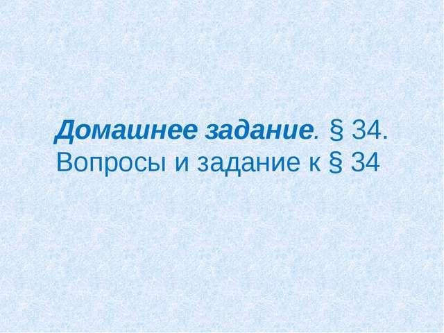 Домашнее задание. § 34. Вопросы и задание к § 34