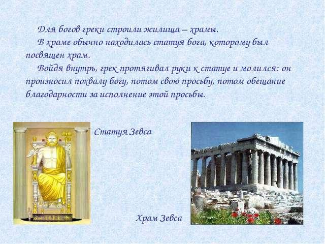 Для богов греки строили жилища – храмы. В храме обычно находилась статуя бог...