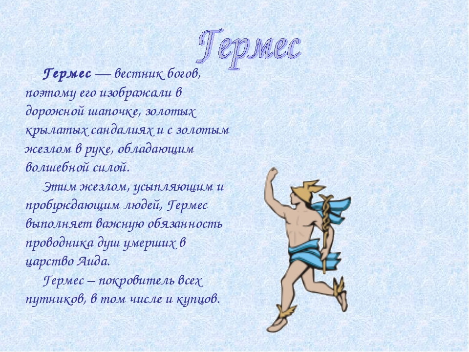 Гермес — вестник богов, поэтому его изображали в дорожной шапочке, золотых к...