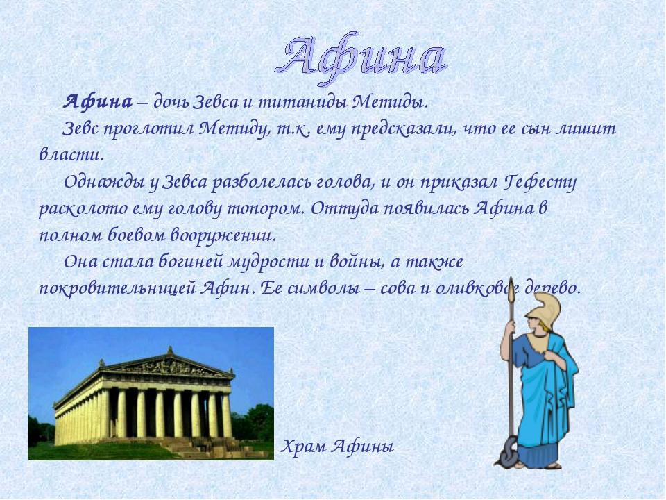 Афина – дочь Зевса и титаниды Метиды. Зевс проглотил Метиду, т.к. ему предск...