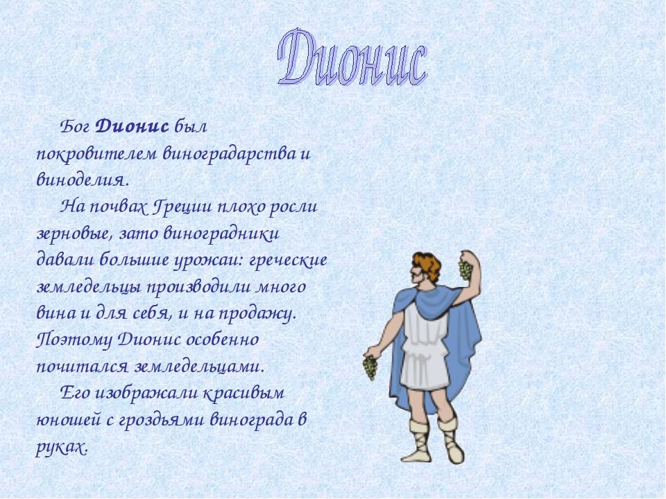 Бог Дионис был покровителем виноградарства и виноделия. На почвах Греции пло...