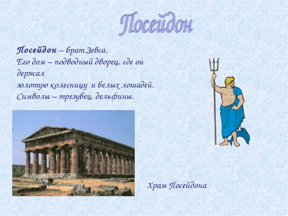 Посейдон – брат Зевса. Его дом – подводный дворец, где он держал золотую коле...