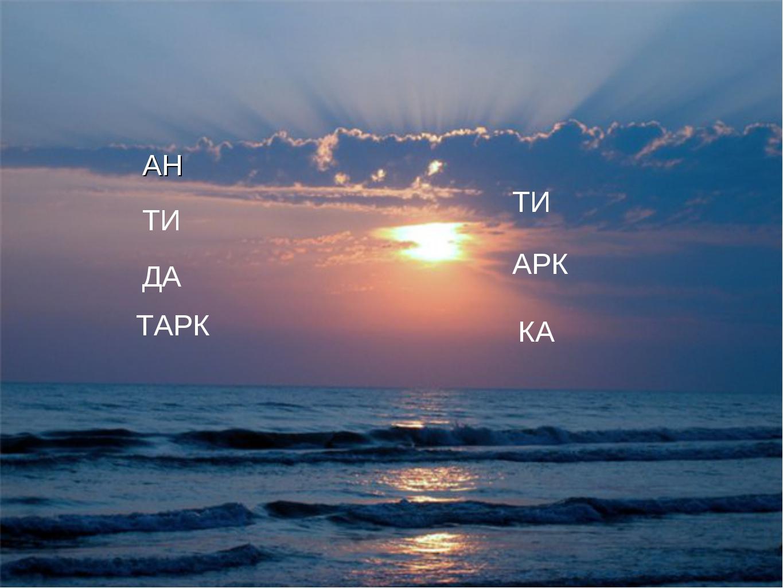 * АН ТИ ДА ТАРК ТИ АРК КА