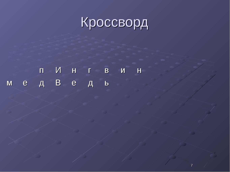 Кроссворд * пИнгвин медВедь