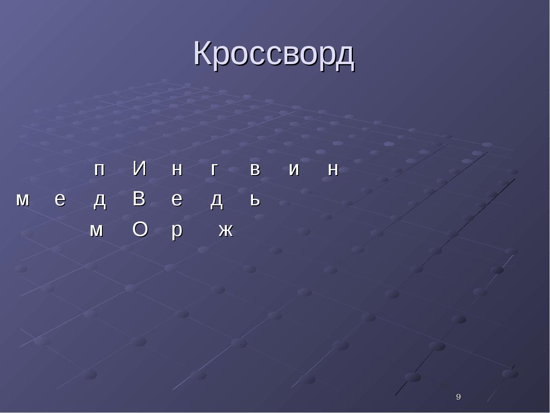 Кроссворд * пИнгвин медВедь  мОрж