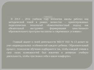 Анализ работы МБОУ НШ № 13 за 2013-2014 учебный год и перспективы развития